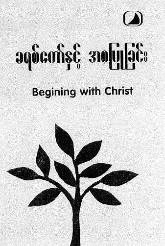 Beginning With Christ