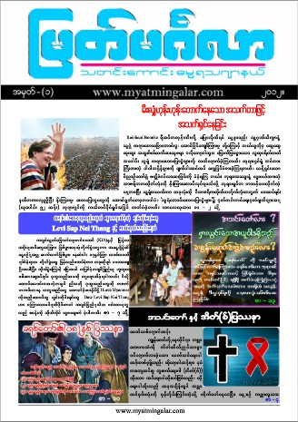 Myatmingalar Goodnews Journal
