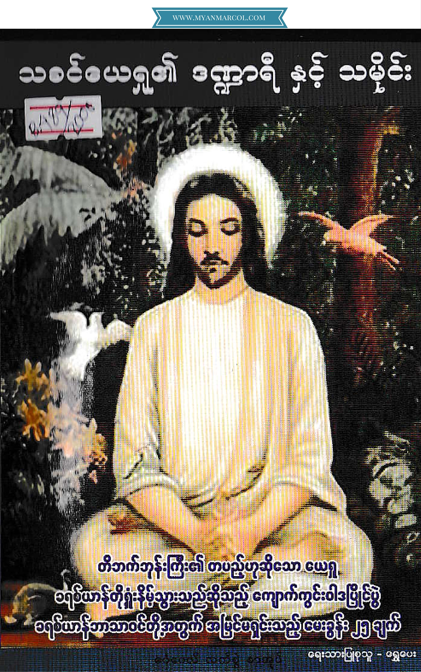 JESUS by Shwe Pay