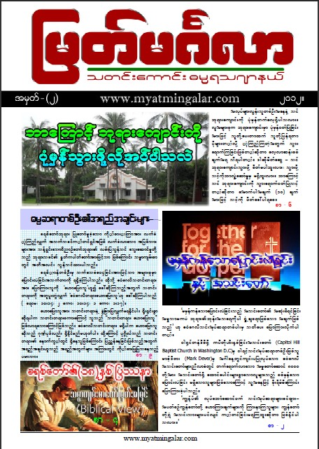 Myatmingalar Goodnews Journal No.2
