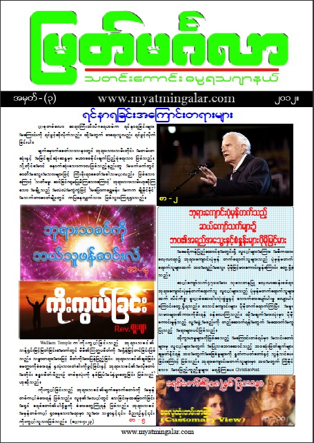Myatmingalar Goodnews Journal No.3