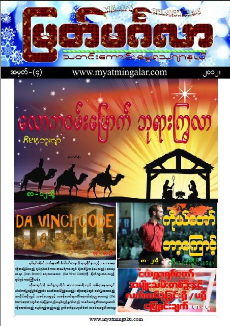 Myatmingalar Goodnews Journal No.4