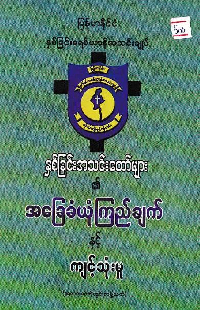 Baptist Pastor Handbook
