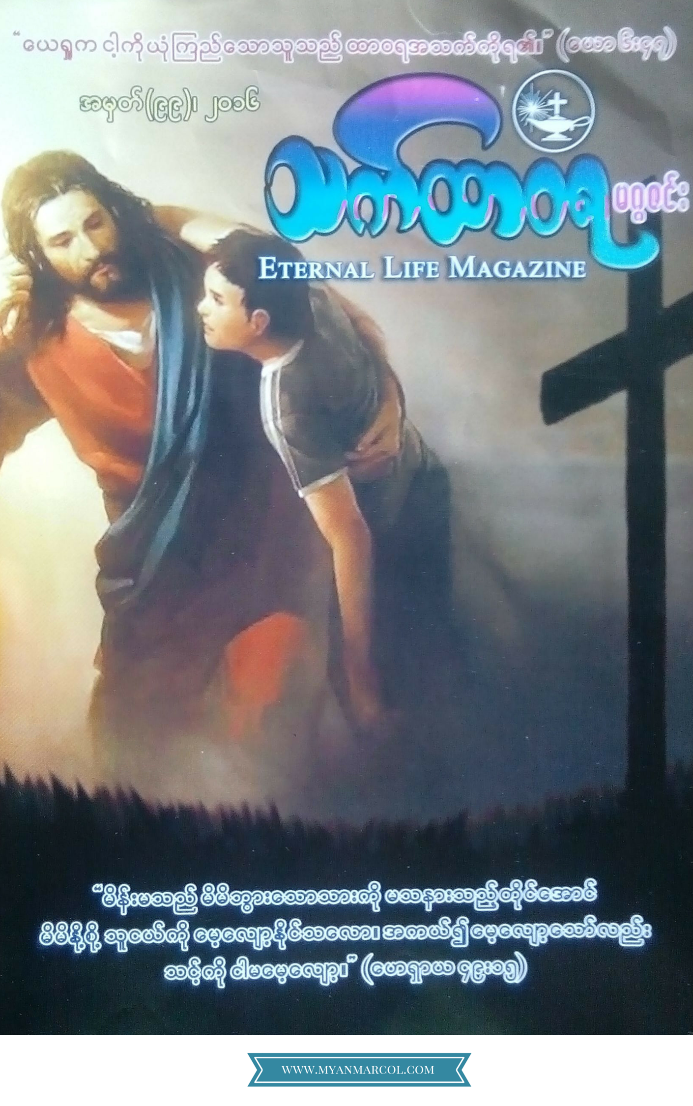 Eternal Life Magazine No.99 2016